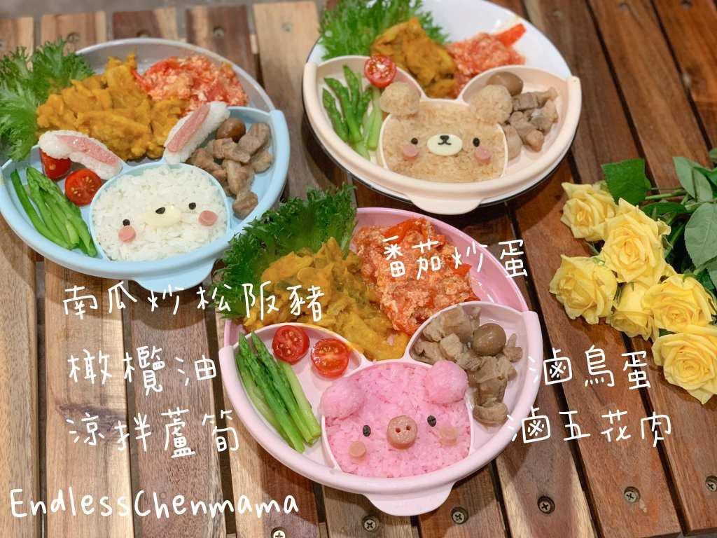 【Miniware寶寶食譜|可愛動物快樂兒童餐】  今天的主菜是南瓜炒松阪豬,最近陳媽媽家裡很愛這道,是新開發的白飯殺手。  btw Miniware 的聰明分隔餐盤是不是很適合做動物呢? 每次都能幫助媽媽快速上造型餐的好選擇!